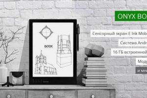 В России стал доступен ридер Onyx Boox MAX с 13,3″ пластиковым экраном»